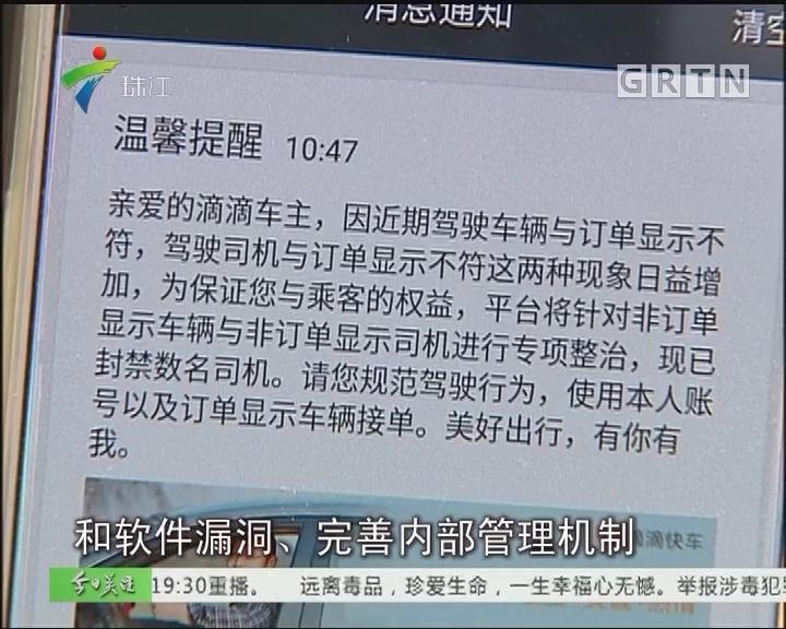 """""""中介""""为外地车套牌做滴滴 广州市客管处介入"""