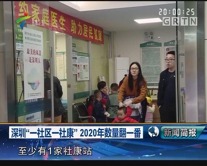 """深圳""""一社区一社康""""2020年数量翻一番"""
