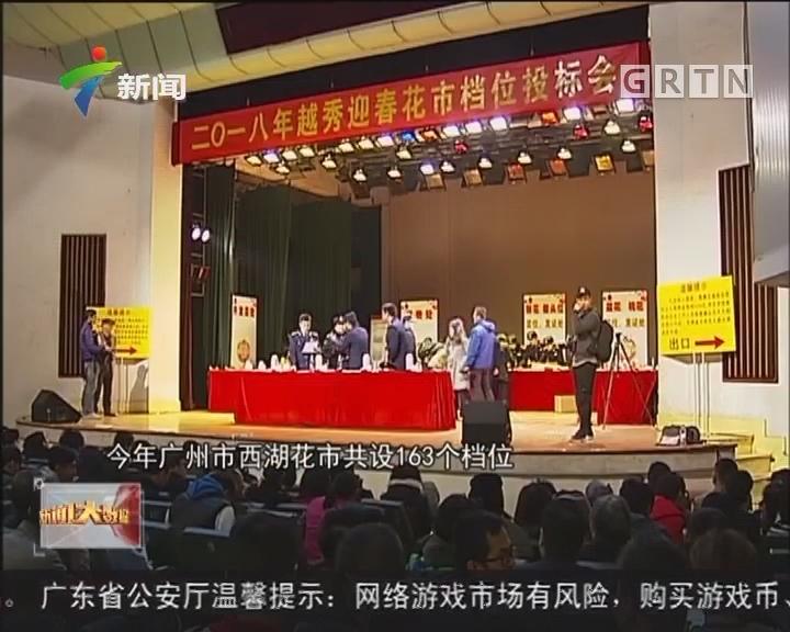 天价!广州西湖花市档口拍出近72万