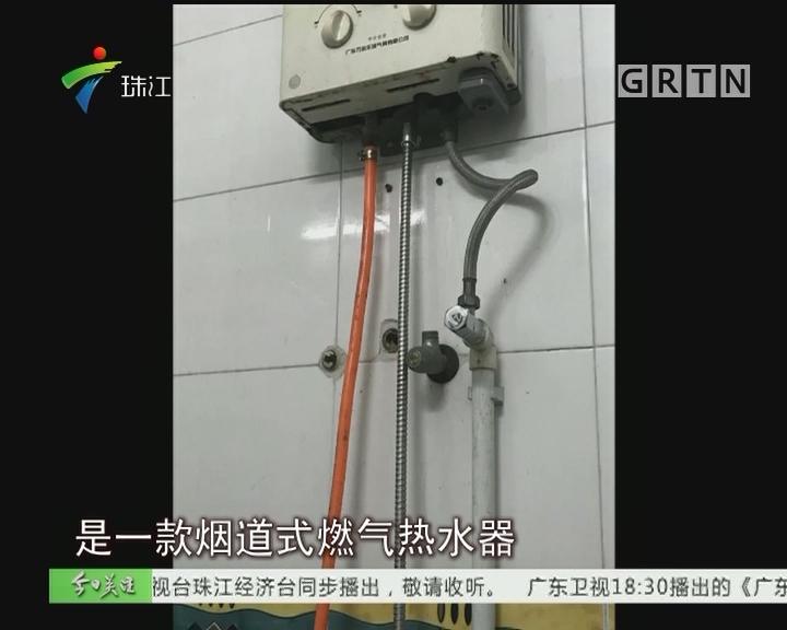 深圳:热水器使用不当 20岁少女中毒身亡