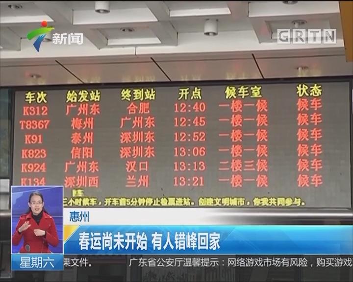 惠州:春运尚未开始 有人错峰回家