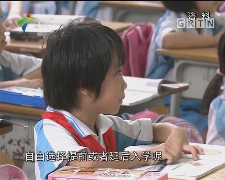 入学年龄设机动时间? 广州教育局:目前无解