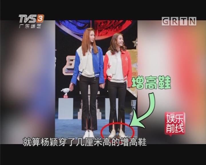 明星身高成谜 杨颖增高也不如林志玲?