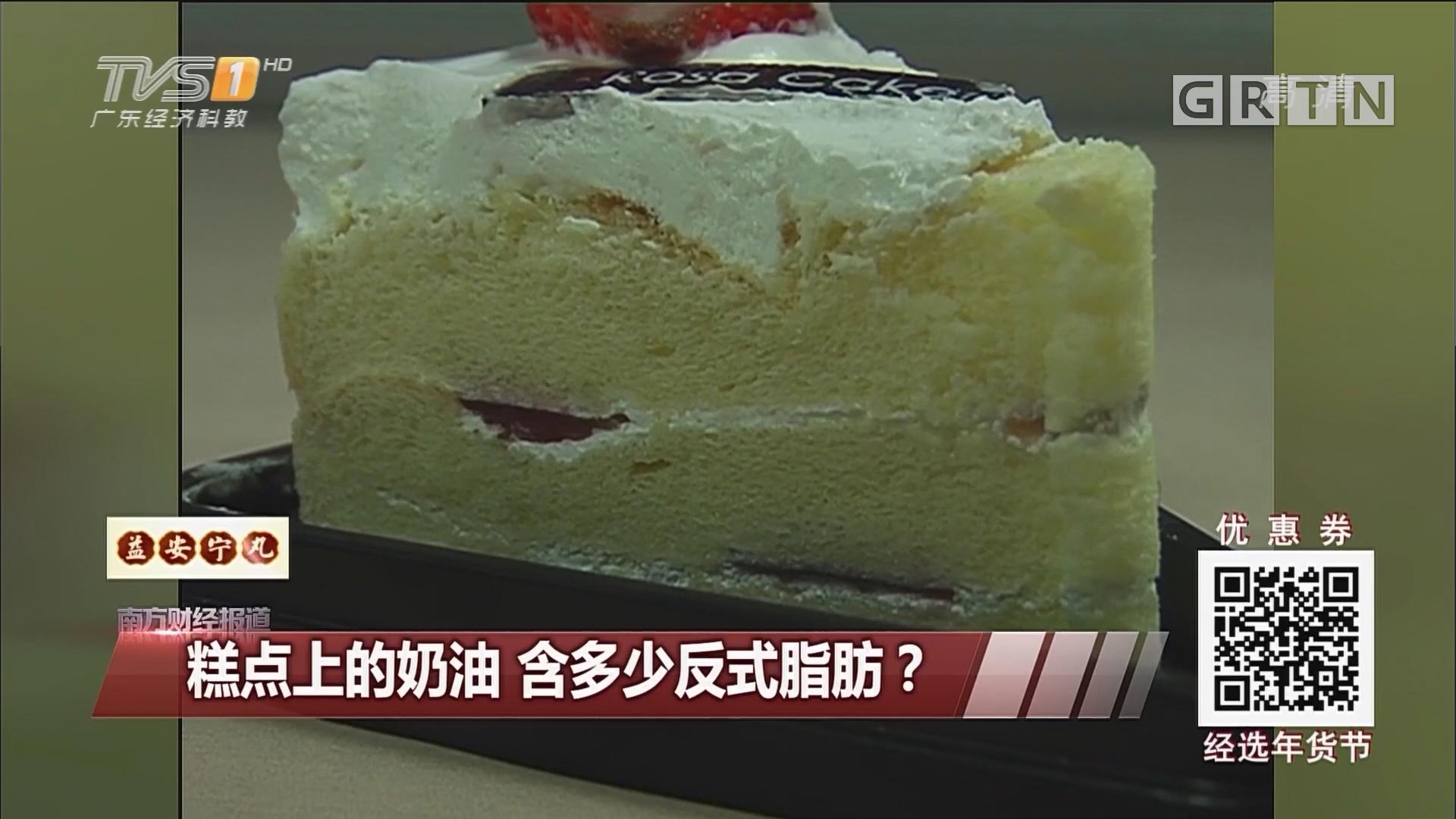 糕点上的奶油 含多少反式脂肪?
