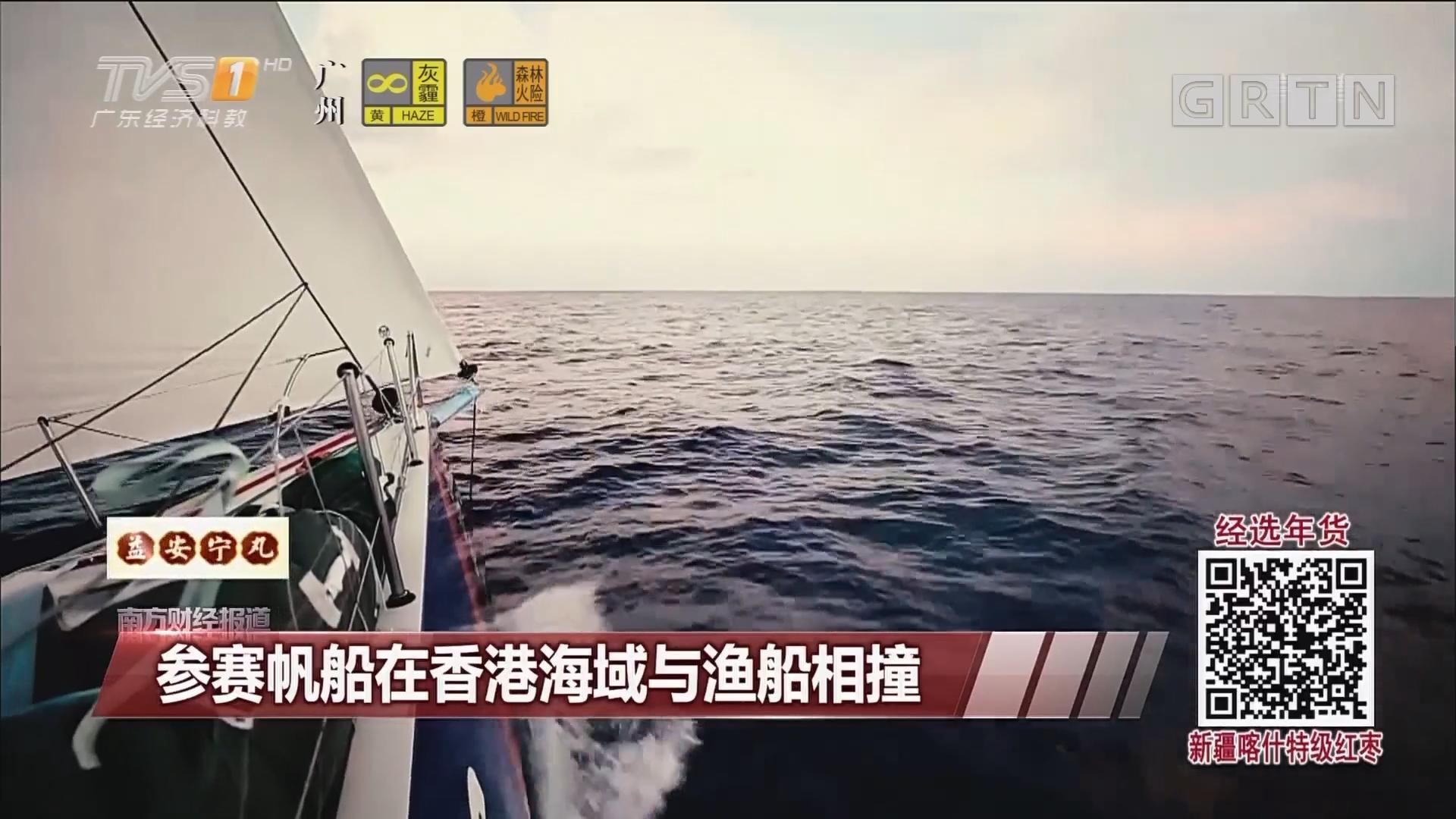 参赛帆船在香港海域与渔船相撞