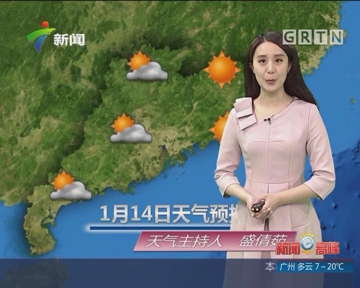 20180114天气预报