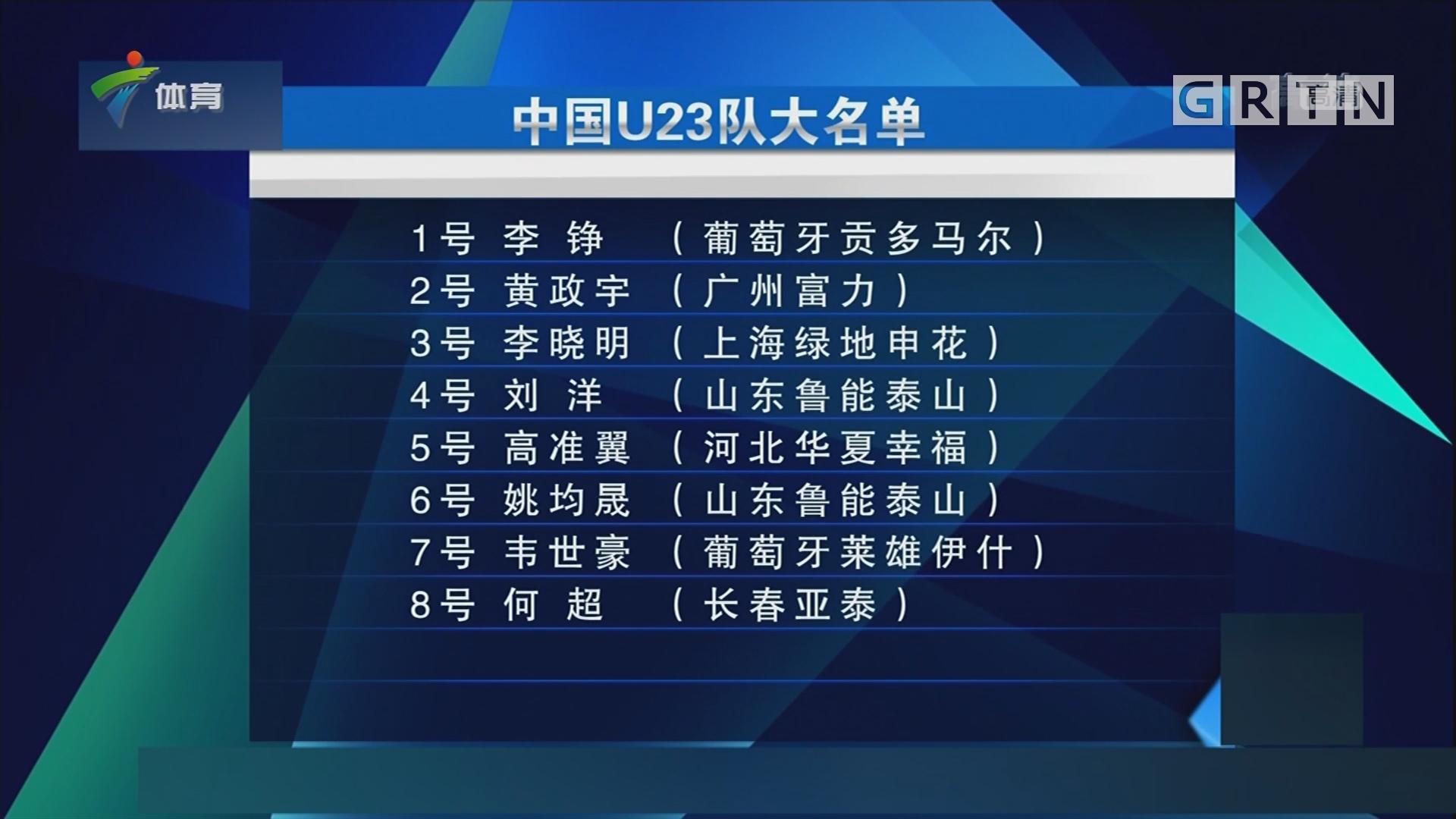 中国U23队小组赛赛程
