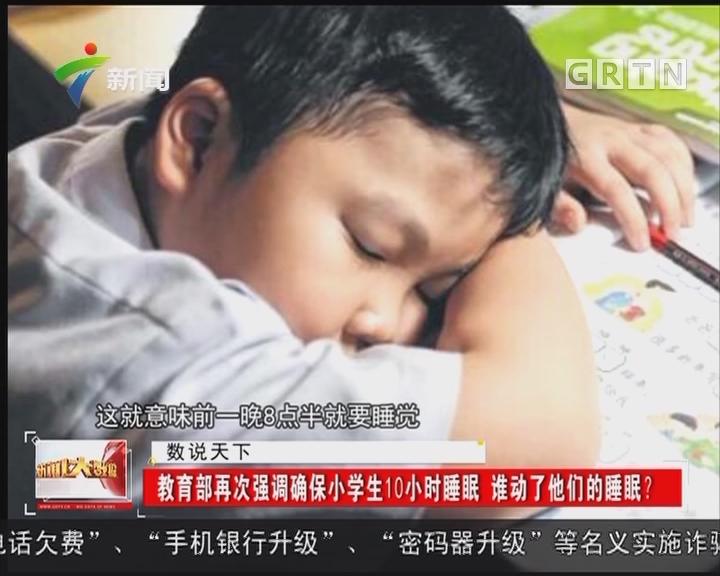 教育部再次强调确保小学生10小时睡眠 谁动了他们的睡眠?