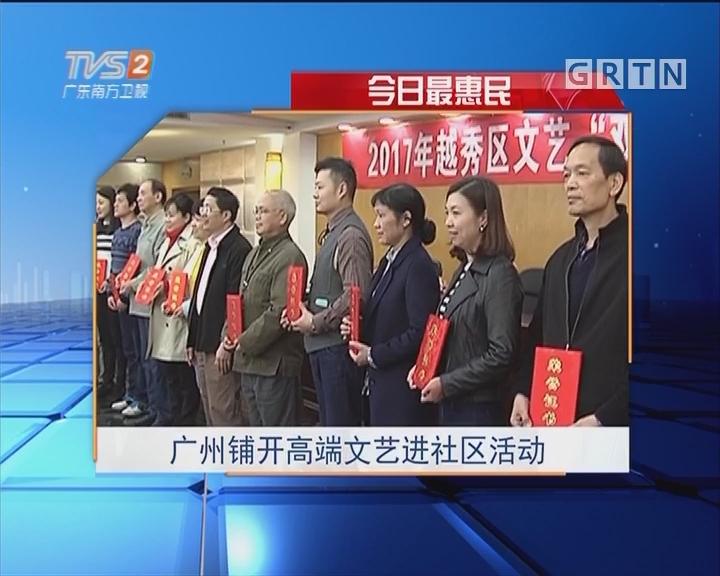 今日最惠民:广州铺开高端文艺进社区活动