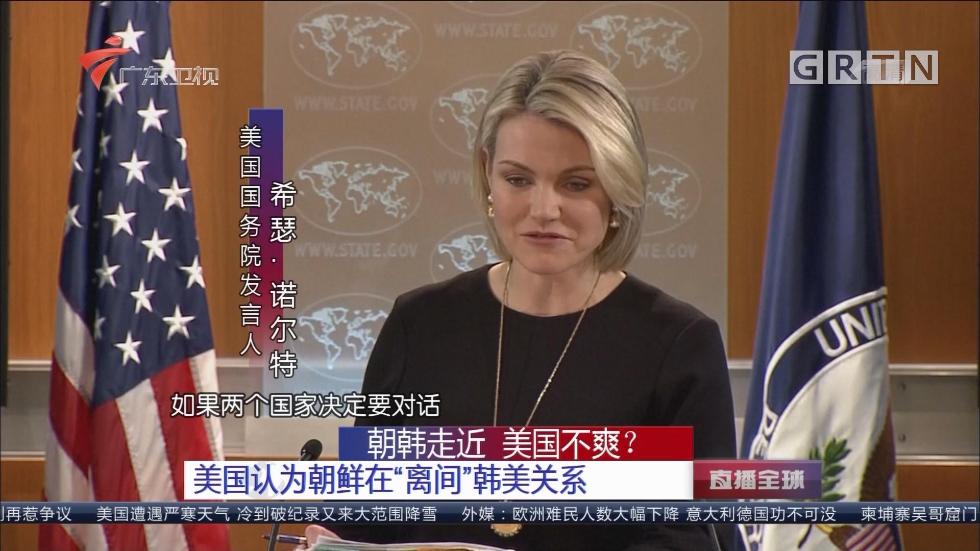"""朝韩走近 美国不爽?美国认为朝鲜在""""离间""""韩美关系?"""