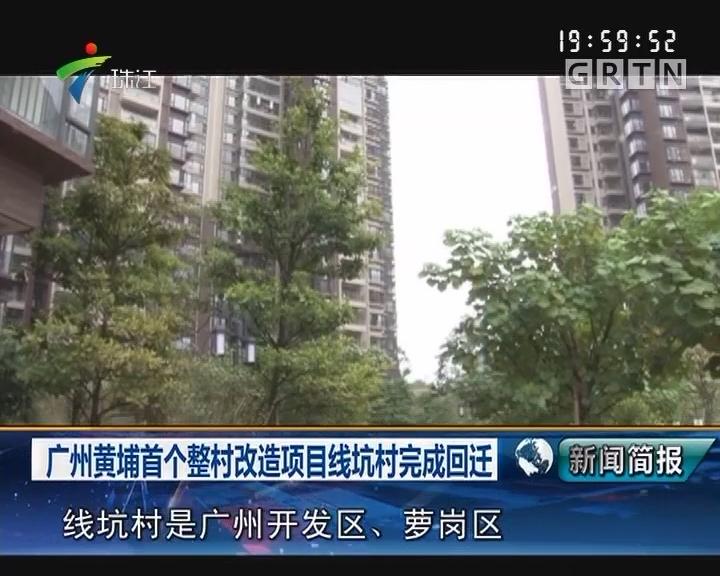 广州黄埔首个整村改造项目线坑村完成回迁
