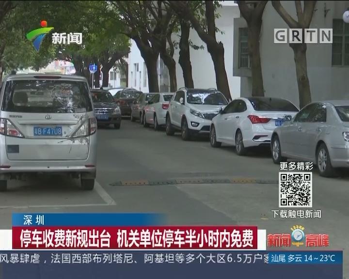 深圳:停车收费新规出台 机关单位停车半小时内免费