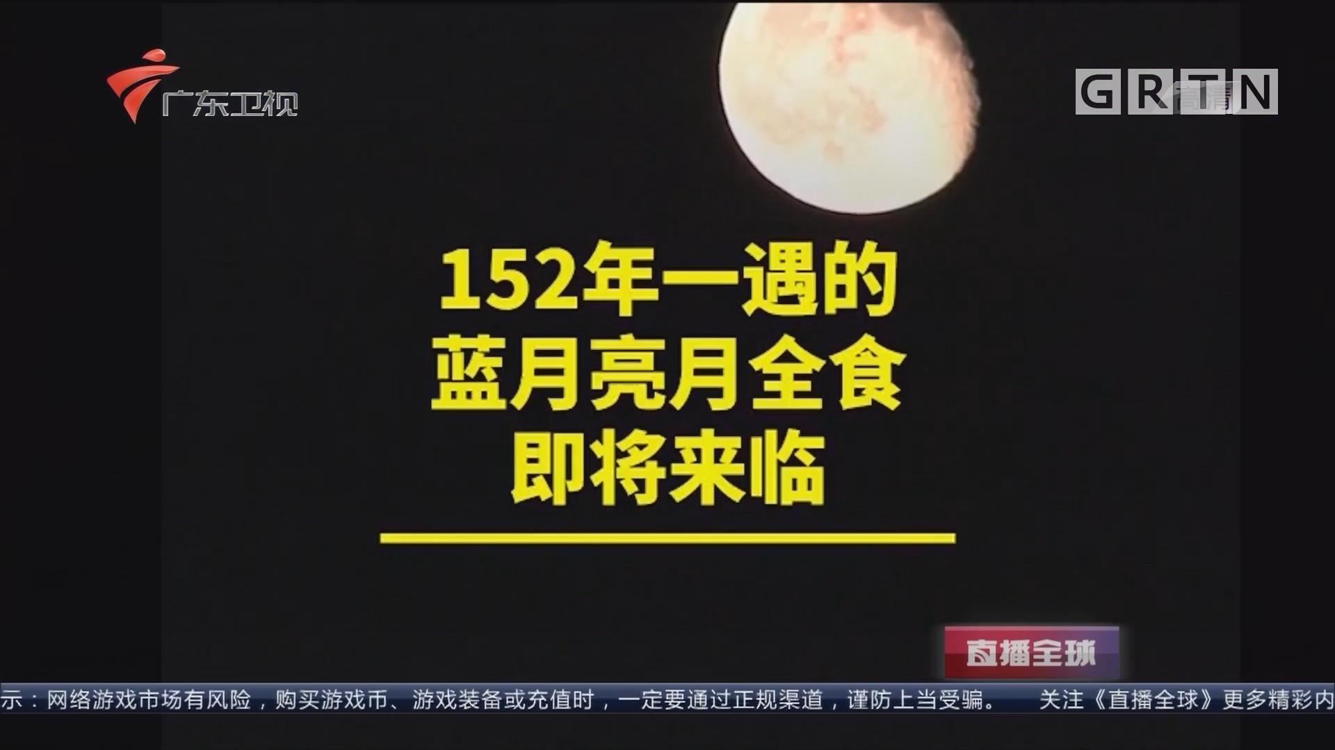 """1月底将再现""""超级月亮"""":152年一遇"""