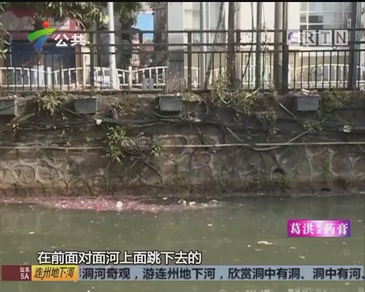 顺德:女子突然跳入河涌 辅警跳河奋力救起