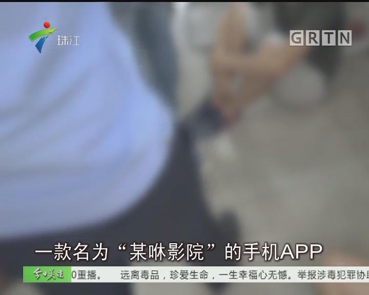 广东警方摧毁多个手机APP新型网络诈骗团伙