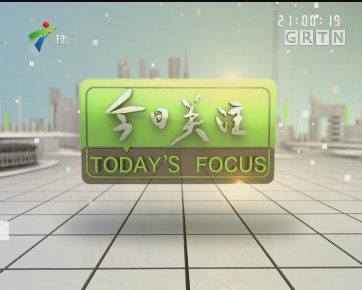[2018-01-13]今日关注:广州今年将推进多项法规制定