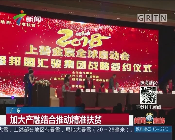 广东:加大产融结合推动精准扶贫