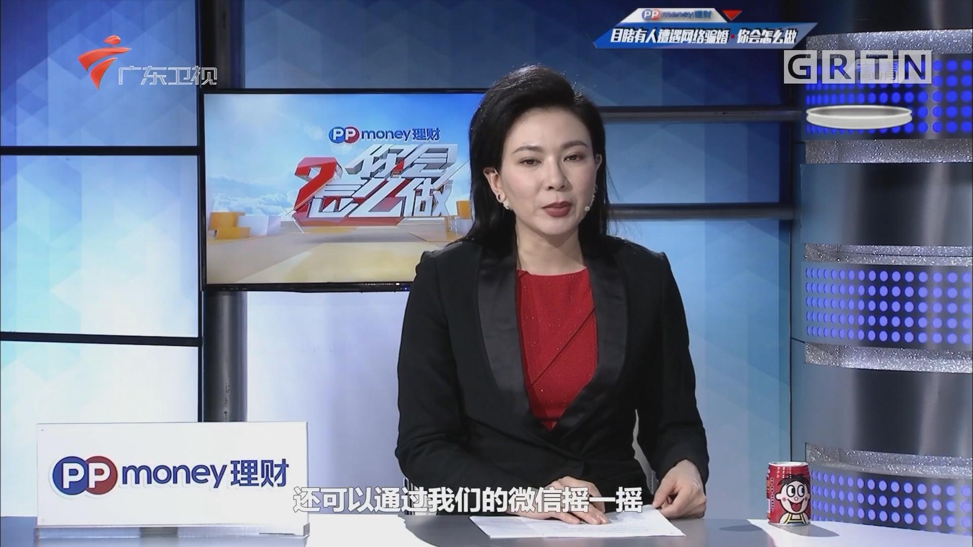 [HD][2018-01-11]你会怎么做当目睹有人遭遇网络骗婚