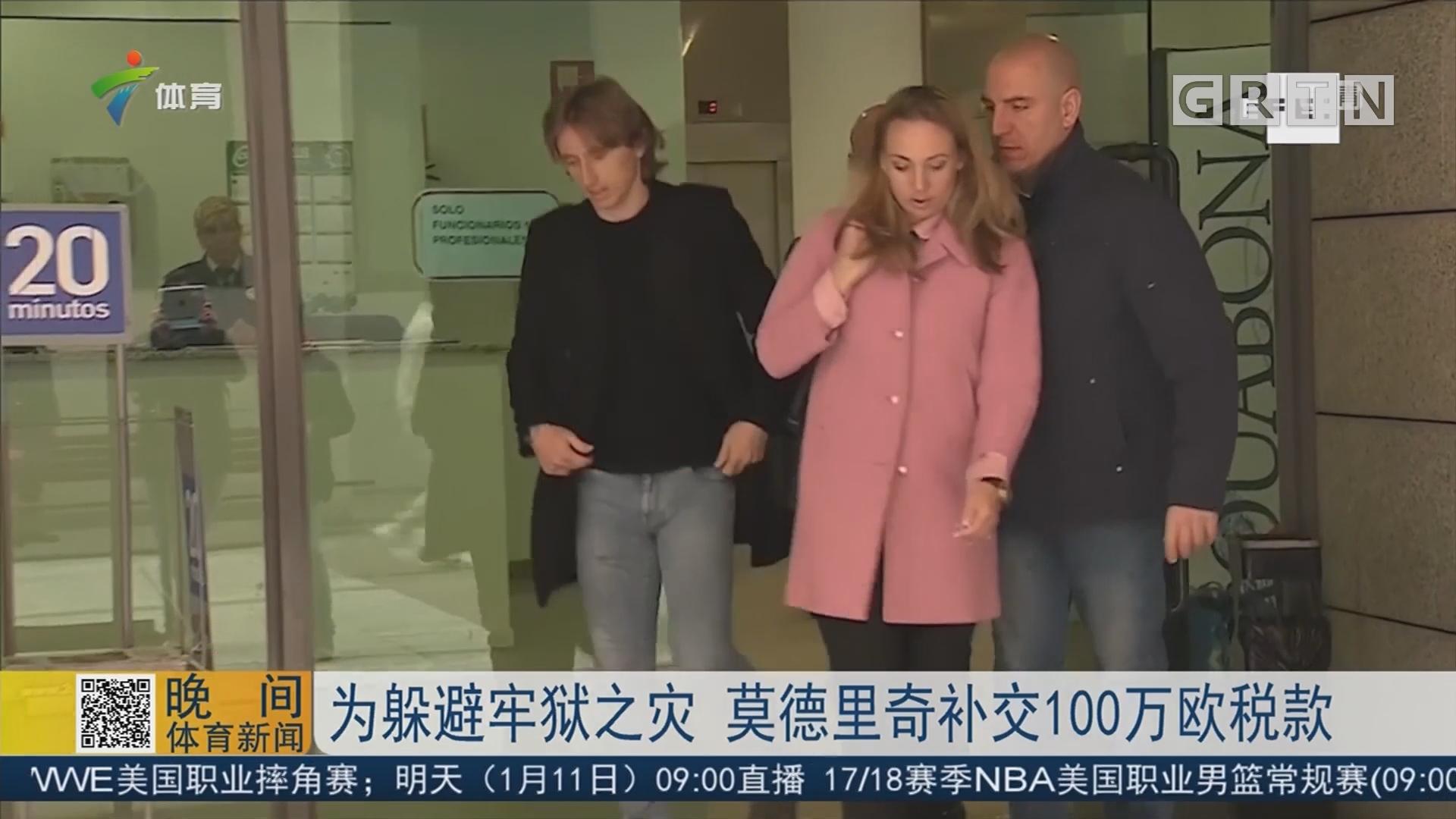 为躲避牢狱之灾 莫德里奇补交100万欧税款