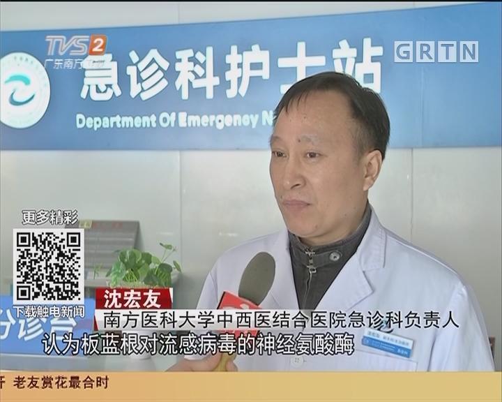 """防流感:新""""流感诊疗方案""""出炉 明确推荐药物"""