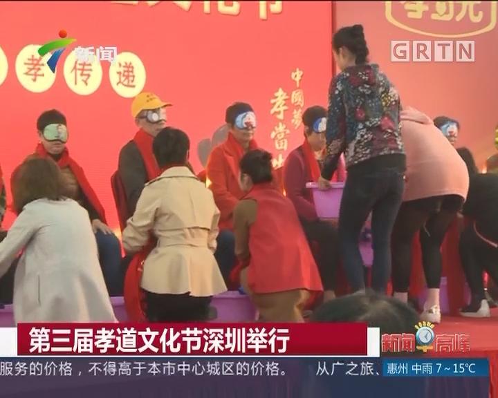 第三届孝道文化节深圳举行