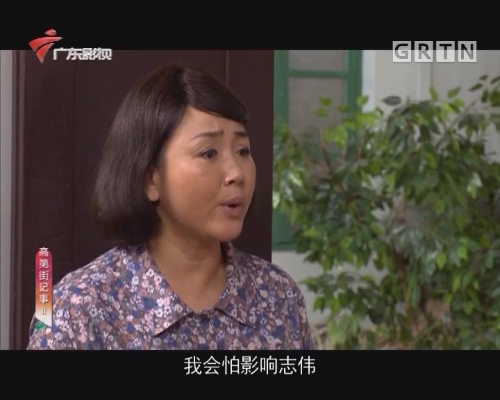 [2018-01-20]高第街记事:为了爱(三)