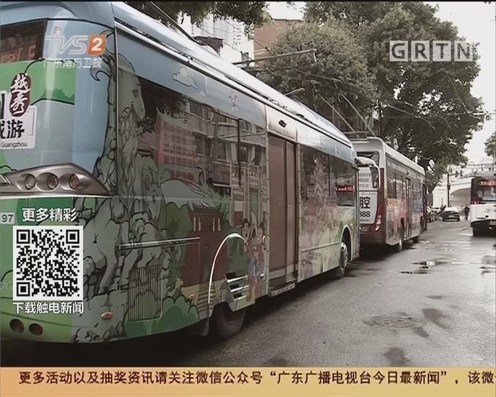 广州:乘旅游电车游羊城 一日阅尽两千年