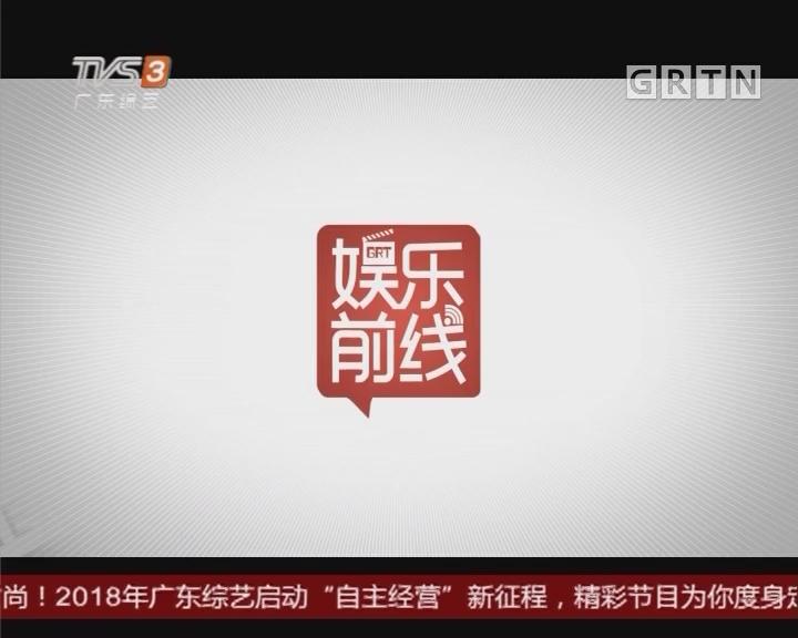 """[2018-01-10]娱乐前线:杨颖的""""仙女式哭泣""""有让你发笑吗?"""