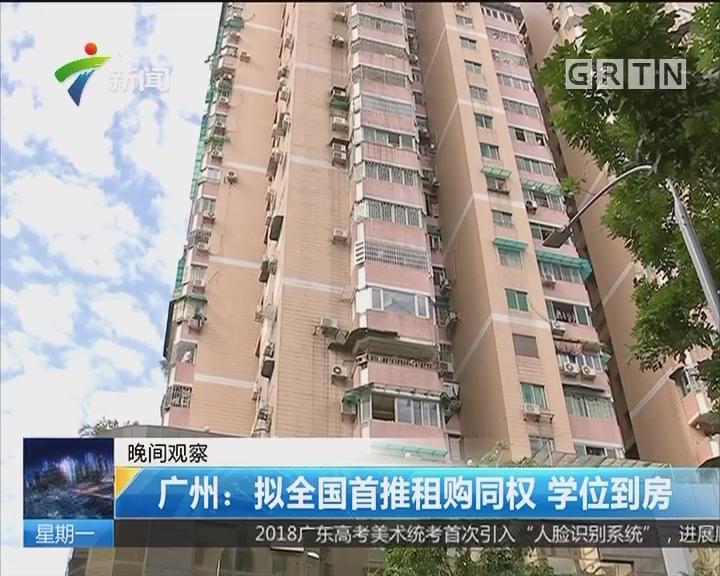 广州:拟全国首推租购同权 学位到房