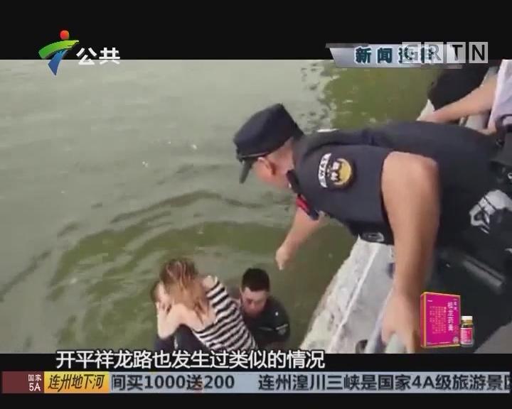 江门:女子酒后落水 特警跳河救人