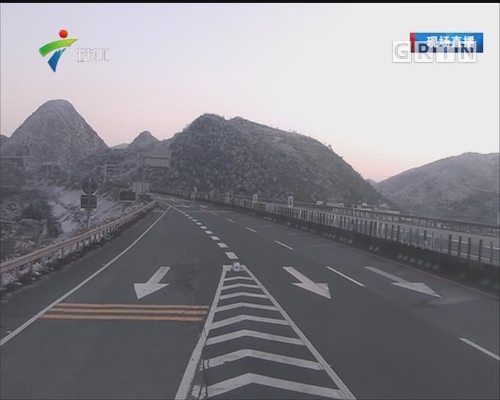 京珠北乳源至韶关段解封 高寒路段仍在封闭中