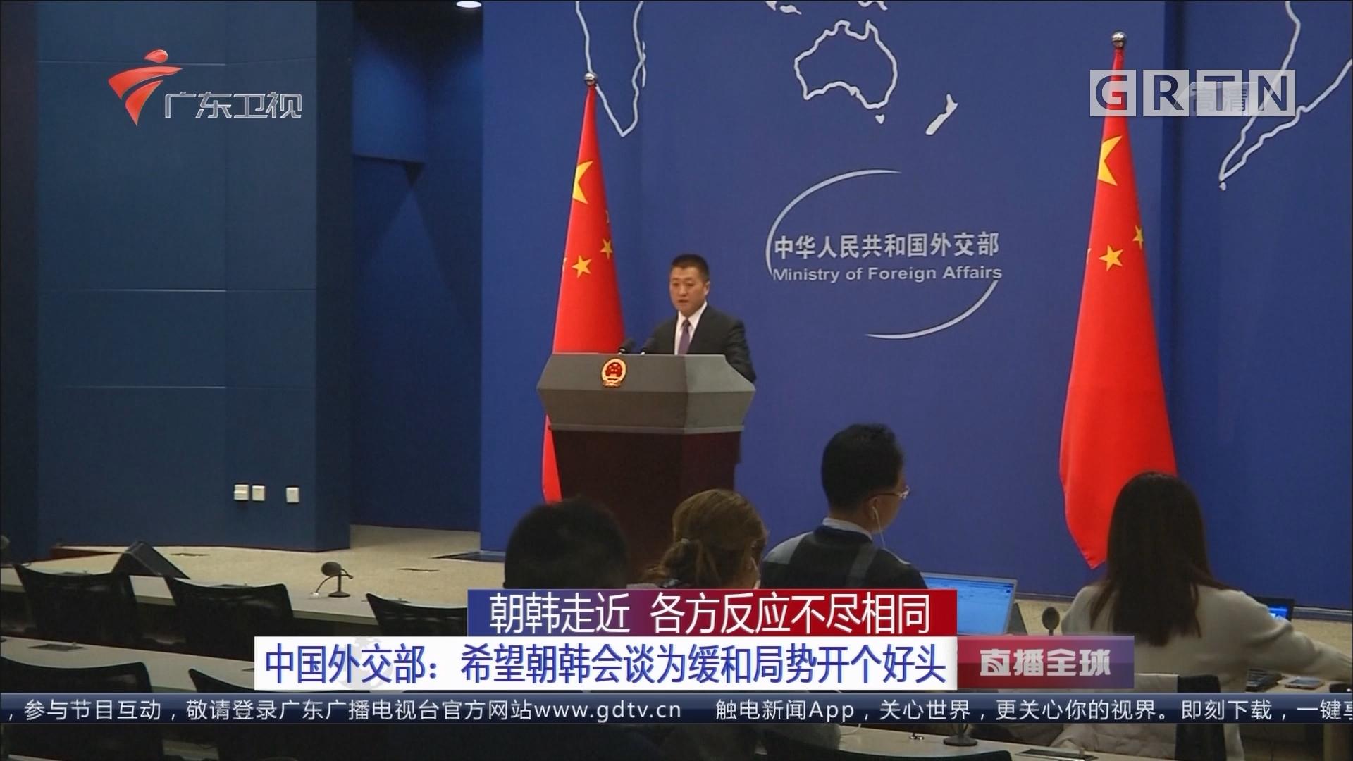 朝韩走近 各方反应不尽相同 中国外交部:希望朝韩会谈为缓和局势开个好头