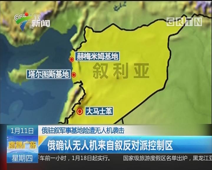 俄驻叙军事基地险遭无人机袭击:俄确认无人机来自叙反对派控制区