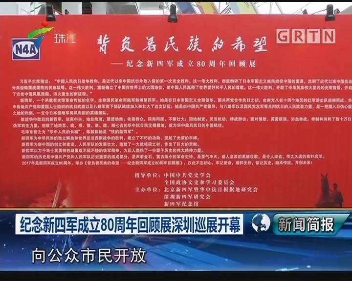 纪念新四军成立80周年回顾展深圳巡展开幕