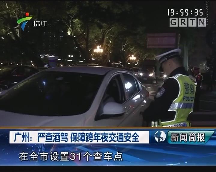 广州:严查酒驾 保障跨年夜交通安全