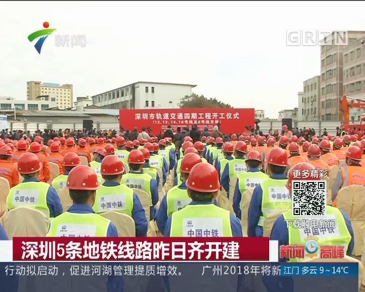 深圳5条地铁线路昨日齐开建
