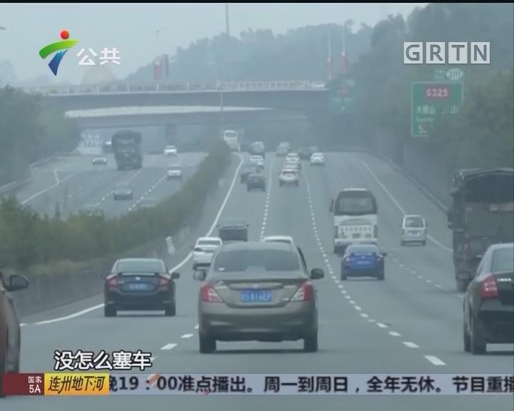小长假返程高峰下午出现 部分高速拥堵