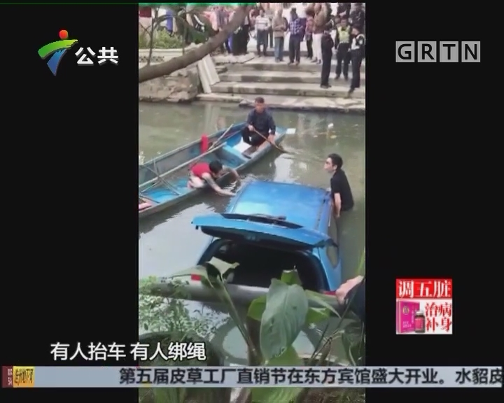 佛山:女司机驾车冲落河涌 街坊合力施救