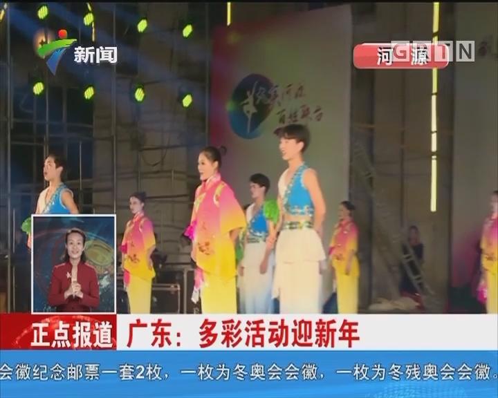 广东:多彩活动迎新年