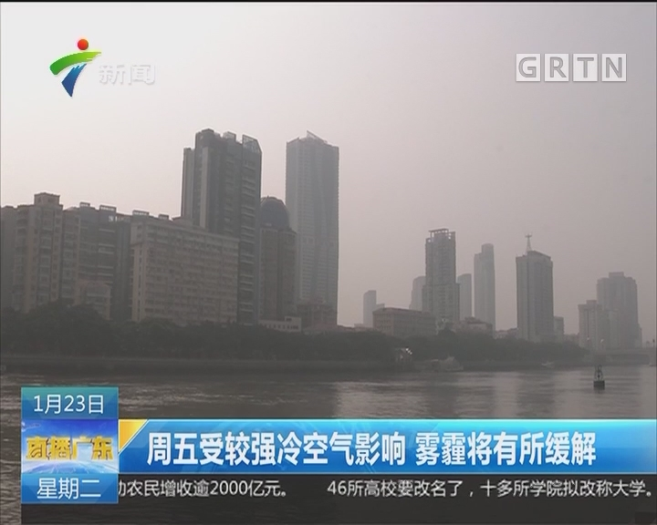 周五受较强冷空气影响 雾霾将有所缓解