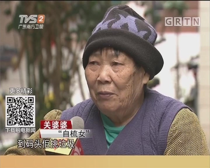 广州番禺:小谷围岛上 最后的自梳女