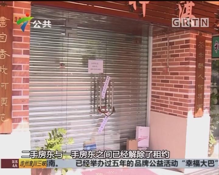 商户投诉:租期未到 店铺被强行关闭