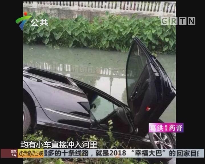 中山:小车飞身入河 车头损毁严重
