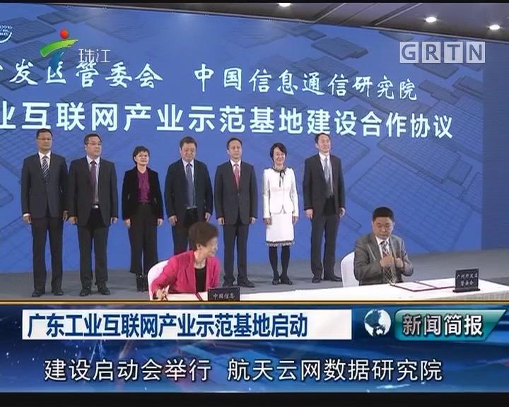 广东工业互联网产业示范基地启动