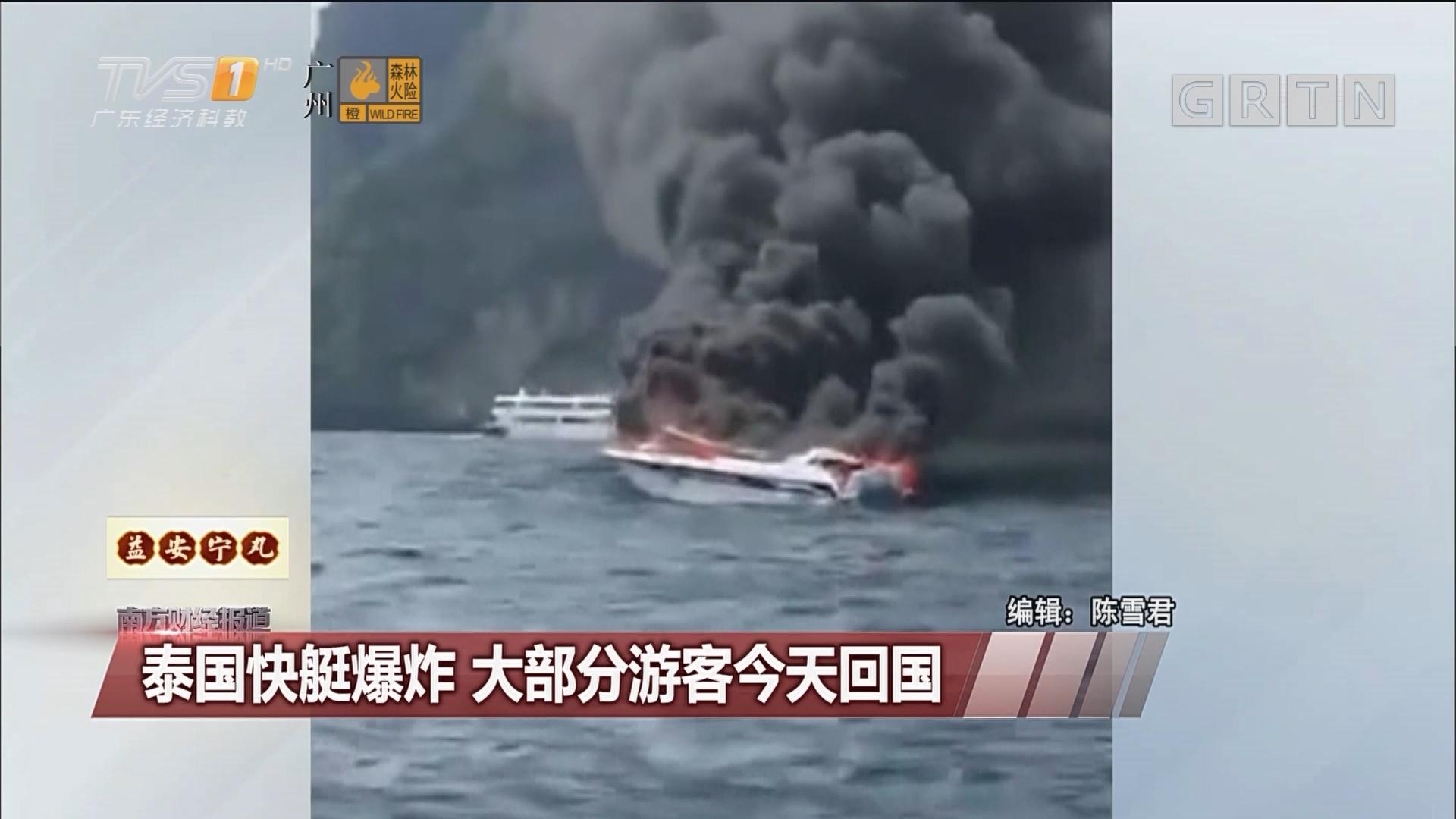 泰国快艇爆炸 大部分游客今天回国