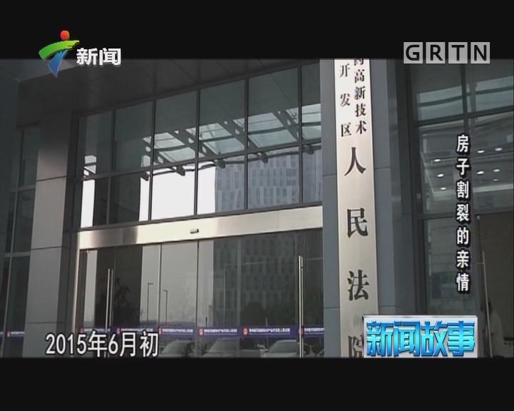 [2018-01-08]新闻故事:房子割裂的亲情