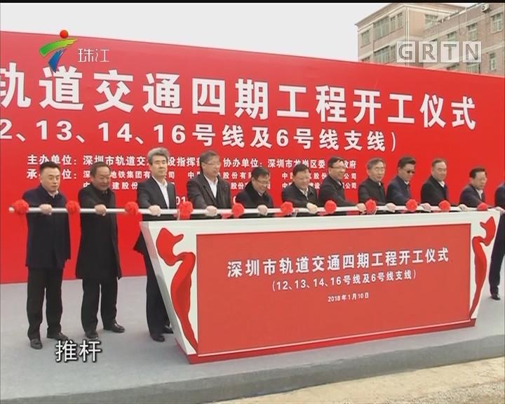 深圳5条地铁线今日齐开建