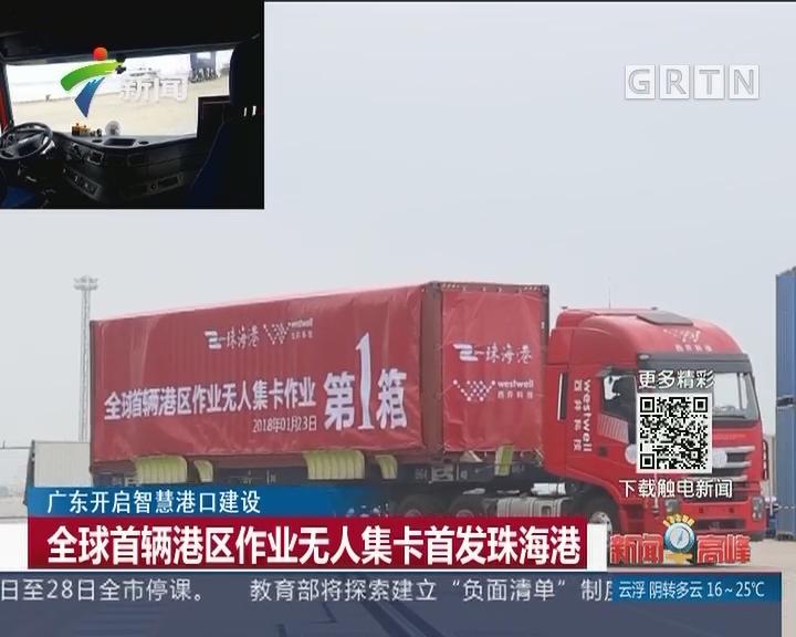 广东开启智慧港口建设:全球首辆港区作业无人集卡首发珠海港