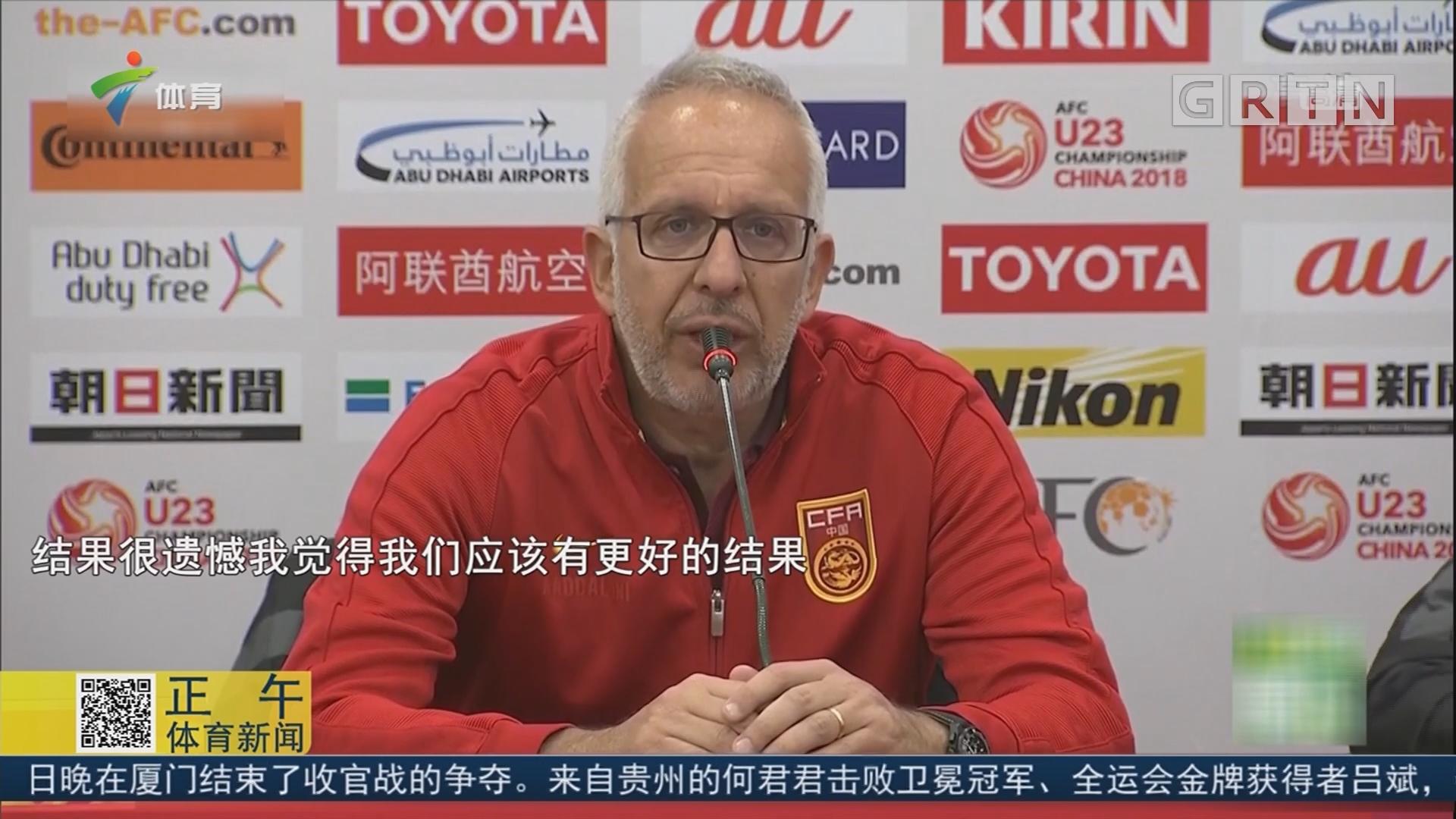 U23亚洲杯 中国队不敌卡塔尔队遗憾出局