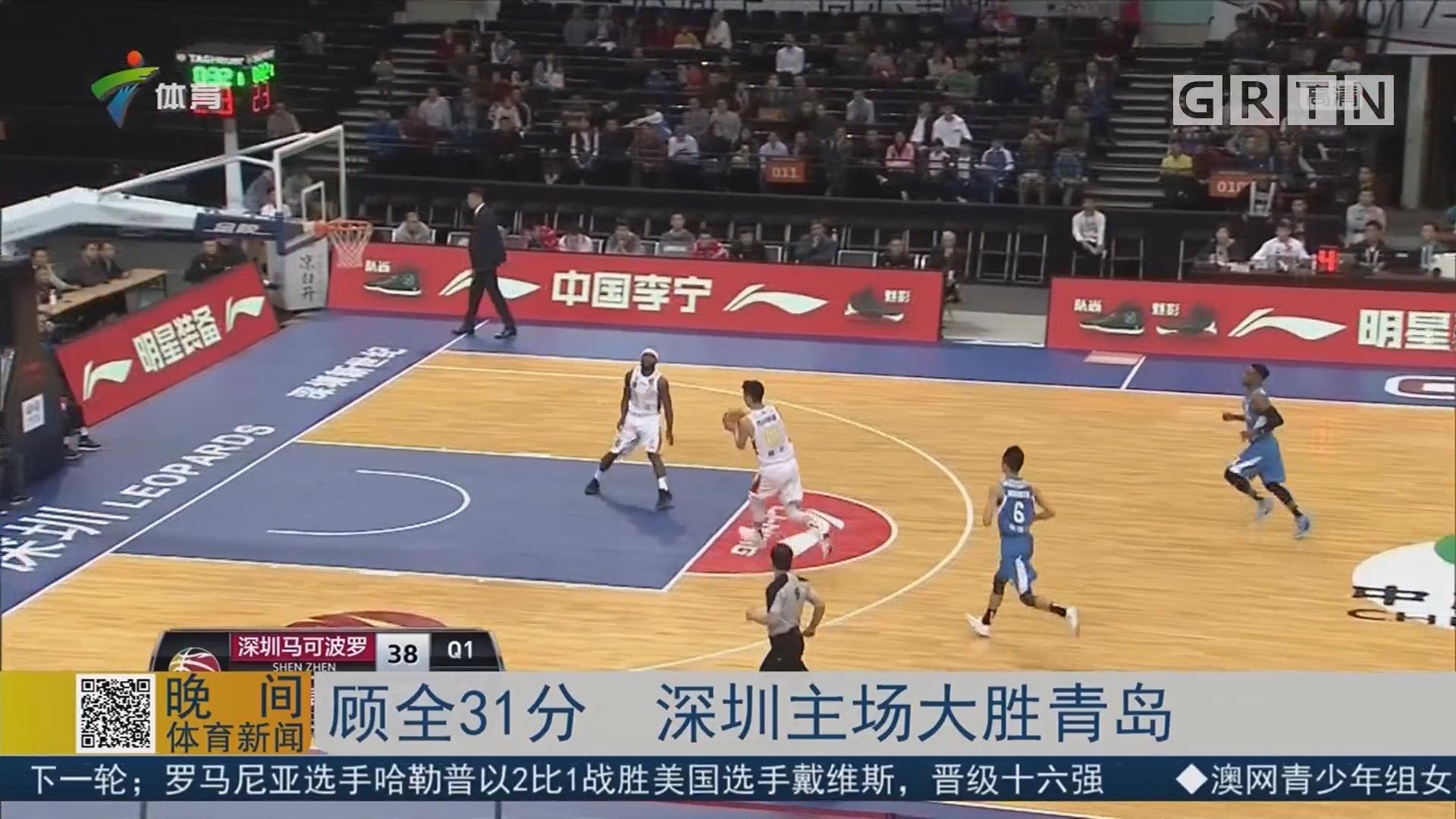 顾全31分 深圳主场大胜青岛